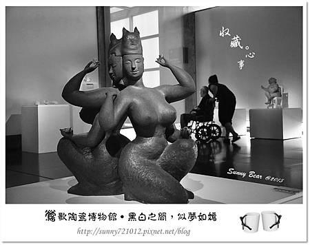 6.晴天小熊-鶯歌陶瓷博物館-黑白之間,似夢如嫣