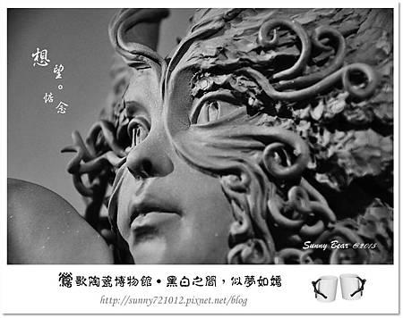 7.晴天小熊-鶯歌陶瓷博物館-黑白之間,似夢如嫣