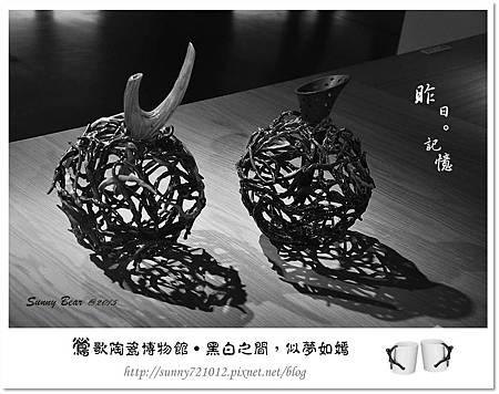 8.晴天小熊-鶯歌陶瓷博物館-黑白之間,似夢如嫣