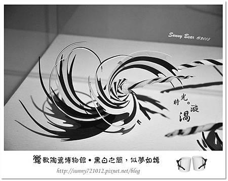 9.晴天小熊-鶯歌陶瓷博物館-黑白之間,似夢如嫣