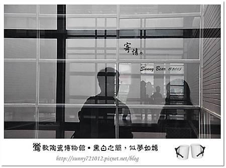 10.晴天小熊-鶯歌陶瓷博物館-黑白之間,似夢如嫣