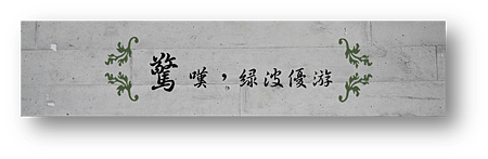 13.晴天小熊-勝洋水草休閒農場-漫步水草王國,獨享愜意時光