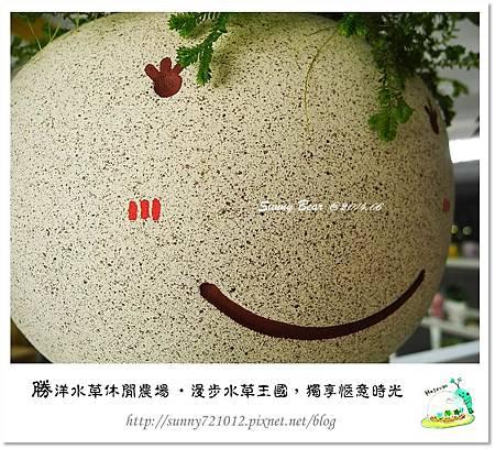 26.晴天小熊-勝洋水草休閒農場-漫步水草王國,獨享愜意時光
