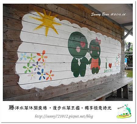 27.晴天小熊-勝洋水草休閒農場-漫步水草王國,獨享愜意時光