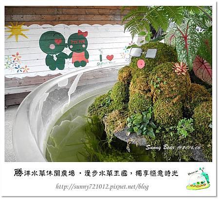 29.晴天小熊-勝洋水草休閒農場-漫步水草王國,獨享愜意時光