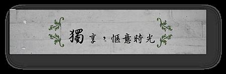 30.晴天小熊-勝洋水草休閒農場-漫步水草王國,獨享愜意時光