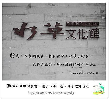 31.晴天小熊-勝洋水草休閒農場-漫步水草王國,獨享愜意時光
