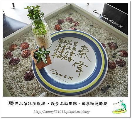 39.晴天小熊-勝洋水草休閒農場-漫步水草王國,獨享愜意時光