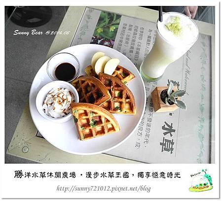 46.晴天小熊-勝洋水草休閒農場-漫步水草王國,獨享愜意時光