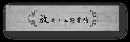 51.晴天小熊-勝洋水草休閒農場-漫步水草王國,獨享愜意時光