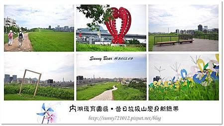 1.晴天小熊-內湖復育園區-昔日垃圾山變身新綠帶