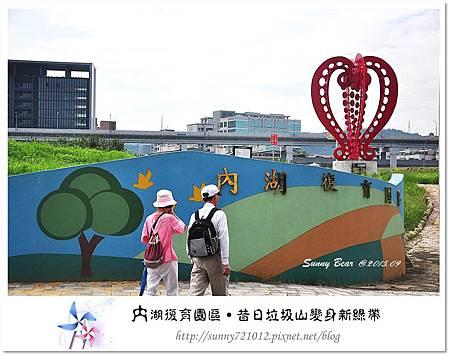 2.晴天小熊-內湖復育園區-昔日垃圾山變身新綠帶