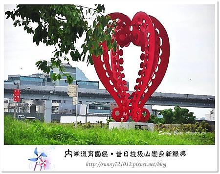 4.晴天小熊-內湖復育園區-昔日垃圾山變身新綠帶
