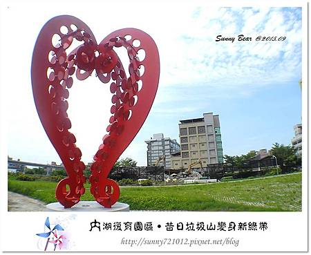 5.晴天小熊-內湖復育園區-昔日垃圾山變身新綠帶