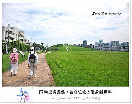 6.晴天小熊-內湖復育園區-昔日垃圾山變身新綠帶