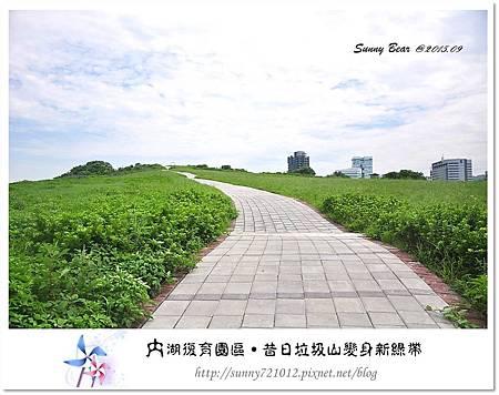 8.晴天小熊-內湖復育園區-昔日垃圾山變身新綠帶