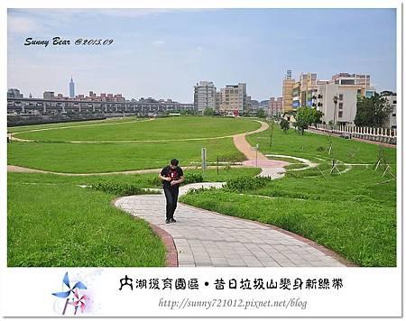 9.晴天小熊-內湖復育園區-昔日垃圾山變身新綠帶