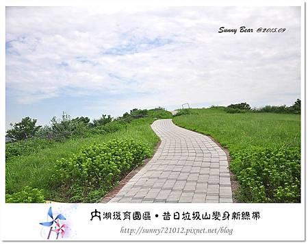 10.晴天小熊-內湖復育園區-昔日垃圾山變身新綠帶
