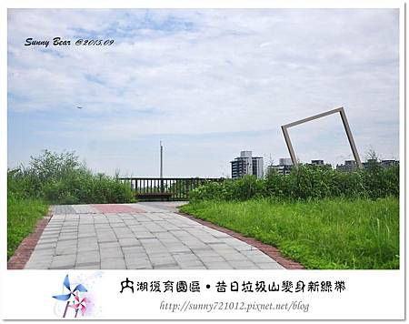 11.晴天小熊-內湖復育園區-昔日垃圾山變身新綠帶