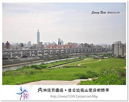 14.晴天小熊-內湖復育園區-昔日垃圾山變身新綠帶