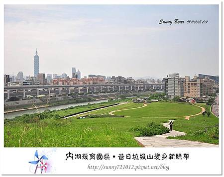 15.晴天小熊-內湖復育園區-昔日垃圾山變身新綠帶