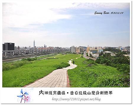 16.晴天小熊-內湖復育園區-昔日垃圾山變身新綠帶