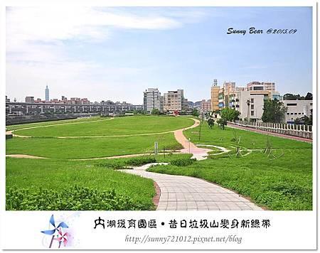 17.晴天小熊-內湖復育園區-昔日垃圾山變身新綠帶