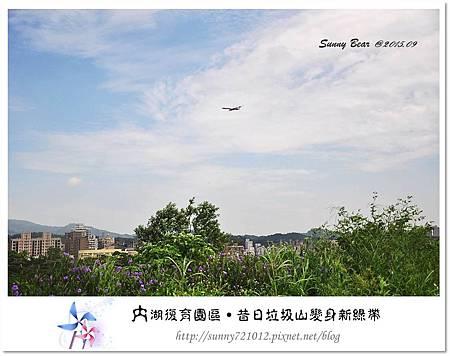 18.晴天小熊-內湖復育園區-昔日垃圾山變身新綠帶