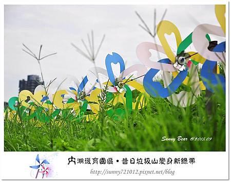 21.晴天小熊-內湖復育園區-昔日垃圾山變身新綠帶