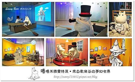 1.晴天小熊-嚕嚕米精靈特展-來自歡樂谷的夢幻世界