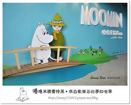 2.晴天小熊-嚕嚕米精靈特展-來自歡樂谷的夢幻世界