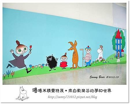 3.晴天小熊-嚕嚕米精靈特展-來自歡樂谷的夢幻世界