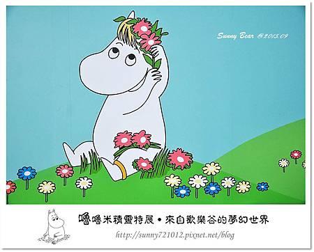 5.晴天小熊-嚕嚕米精靈特展-來自歡樂谷的夢幻世界