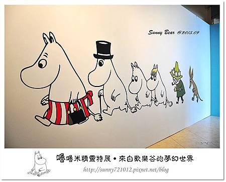 7.晴天小熊-嚕嚕米精靈特展-來自歡樂谷的夢幻世界