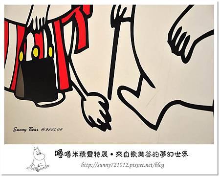 8.晴天小熊-嚕嚕米精靈特展-來自歡樂谷的夢幻世界
