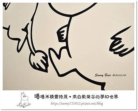 9.晴天小熊-嚕嚕米精靈特展-來自歡樂谷的夢幻世界