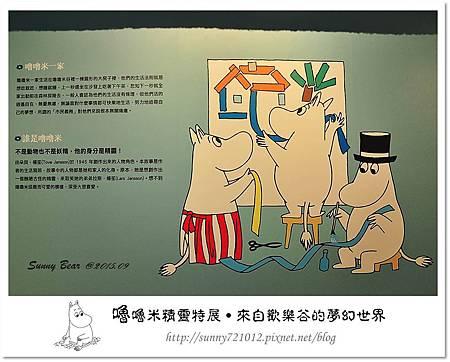 10.晴天小熊-嚕嚕米精靈特展-來自歡樂谷的夢幻世界