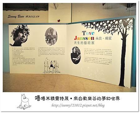 11.晴天小熊-嚕嚕米精靈特展-來自歡樂谷的夢幻世界