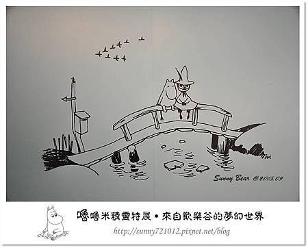 14.晴天小熊-嚕嚕米精靈特展-來自歡樂谷的夢幻世界