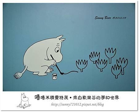 15.晴天小熊-嚕嚕米精靈特展-來自歡樂谷的夢幻世界