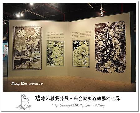 16.晴天小熊-嚕嚕米精靈特展-來自歡樂谷的夢幻世界