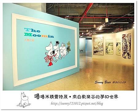17.晴天小熊-嚕嚕米精靈特展-來自歡樂谷的夢幻世界