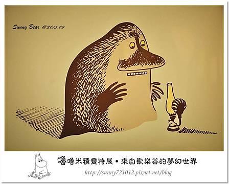 26.晴天小熊-嚕嚕米精靈特展-來自歡樂谷的夢幻世界