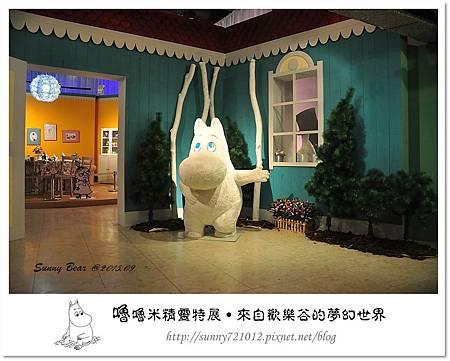 31.晴天小熊-嚕嚕米精靈特展-來自歡樂谷的夢幻世界