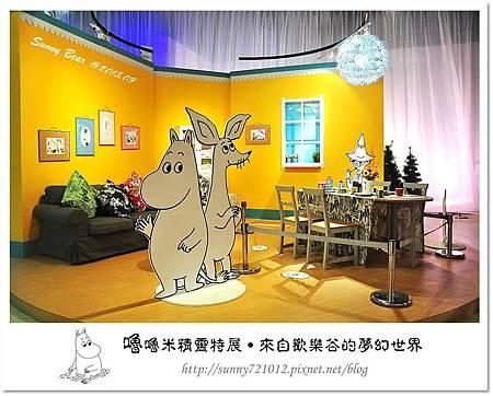 35.晴天小熊-嚕嚕米精靈特展-來自歡樂谷的夢幻世界