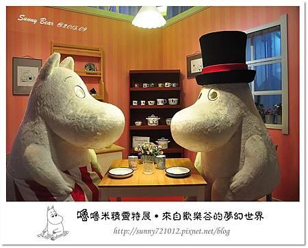 39.晴天小熊-嚕嚕米精靈特展-來自歡樂谷的夢幻世界