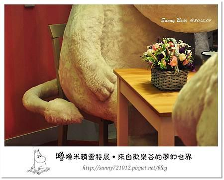 40.晴天小熊-嚕嚕米精靈特展-來自歡樂谷的夢幻世界