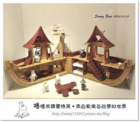 56.晴天小熊-嚕嚕米精靈特展-來自歡樂谷的夢幻世界