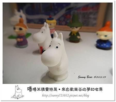59.晴天小熊-嚕嚕米精靈特展-來自歡樂谷的夢幻世界