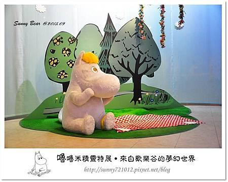 67.晴天小熊-嚕嚕米精靈特展-來自歡樂谷的夢幻世界